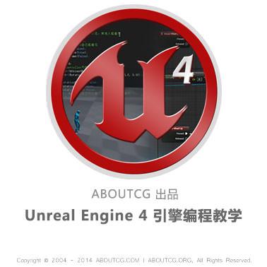 pro_ue4programming_150114_01