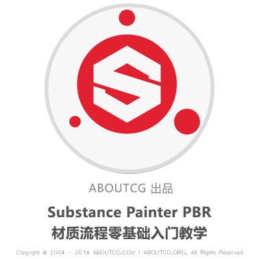 pro_substancepainterbasic_160217_01