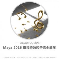 pro_maya2016particle_150612_01