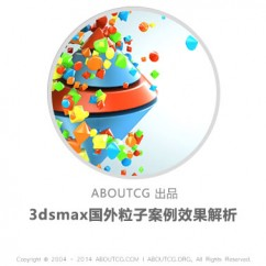 pro_3dsmaxparticle_150922_01