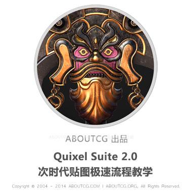 pro_QuixelSuite2_151203_01
