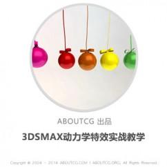 pro_3dsmaxdynamic_160224_01