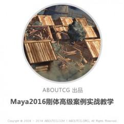 pro_maya2016rigidbody_160502_01