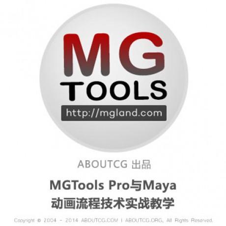 MGTools Pro与Maya动画流程技术实战教学 的群组图标