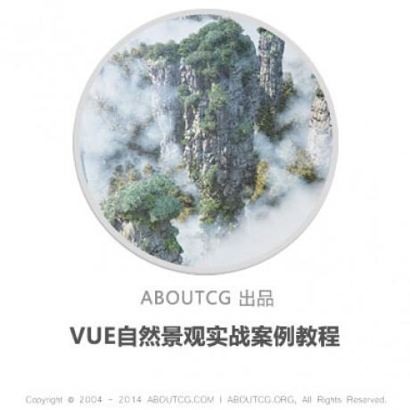 VUE自然景观系列教程 的群组图标