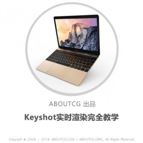 Keyshot系列教学 的群组图标
